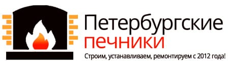 Петербургские печники Логотип